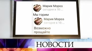 Очевидцы рассказывают о закрытых дверях и неработающей пожарной сигнализации в горящем ТЦ в Кемерове