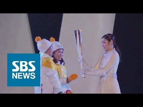 모두를 빛나게 하는 '평창 성화'…김연아가 최종 점화 / SBS