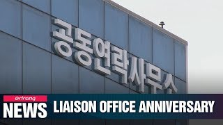 Inter-Korean joint liaison office celebrates 1 year anniversary