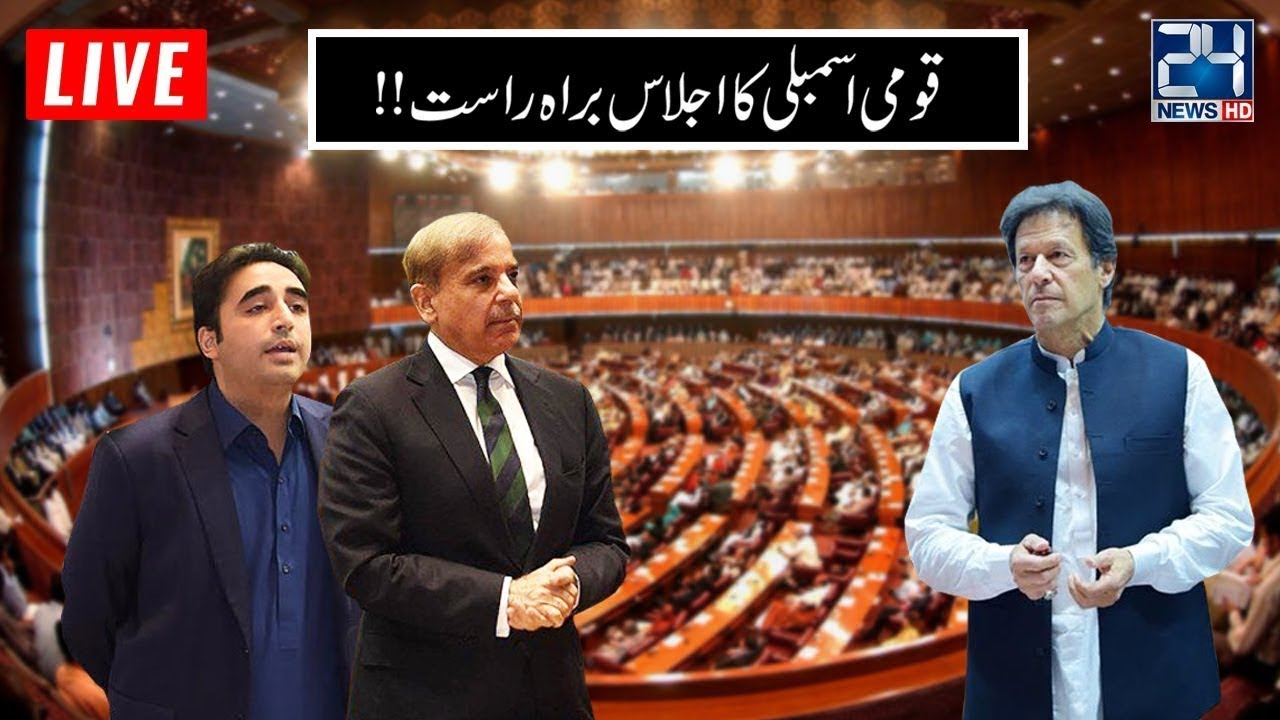 Download Assembly Mein Garma Garmi   National Assembly Session Today   19 Feb 2021