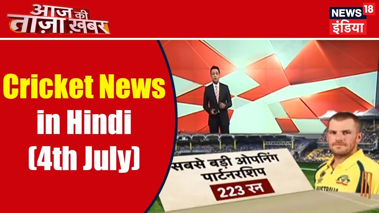 Cricket News in Hindi (4th July) | Aaj Ki Taaza Khabar | News18 India