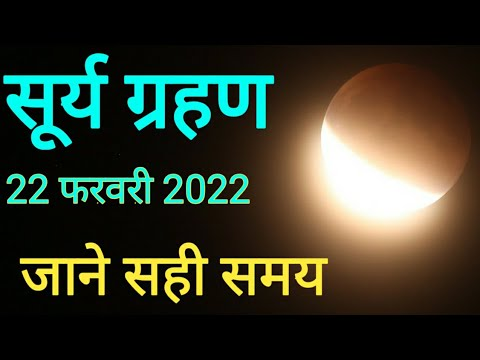 surya grahan 2019 dates and time in india - सूर्य ग्रहण 2019 - solar eclipse