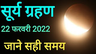 surya grahan 2021 dates and time in india - सूर्य ग्रहण 2021 - solar eclipse
