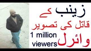 Zainab's murderer arrested  |CCTV Footage of Kasur's Zainab | Kasur Zainab Qatal case