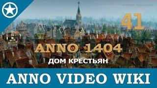 anno 1404 дом крестьян  41