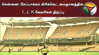 சென்னை: சேப்பாக்கம் கிரிக்கெட் மைதானத்தில் I, J, K கேலரிகள் திறப்பு