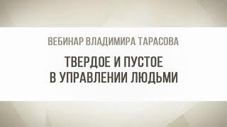 """Вебинар Владимира Тарасова """"Твердое и пустое"""" (повтор)"""