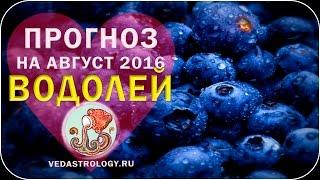материал гороскоп на 4 августа 2017 водолей всего