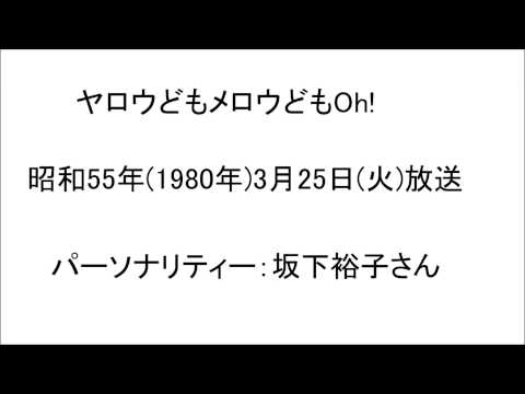 懐かしのヤロメロ 1980/03/25(火)放送 坂下裕子さん