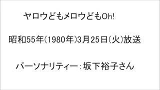 懐かしのヤロメロ(ヤロウどもメロウどもOh!) 1980/03/25(火)放送 パーソ...