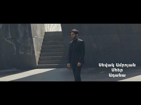 Sevak Amroyan & Mher - Adana (Official Music Video)