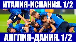 Футбол Евро 2020 Полуфиналы Италия Испания Англия Дания