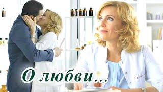 Парфюмерша || Наталья и Александр -О любви...