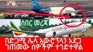 ethiopia-ሰበር-መረጃ-በድጋሚ-ሌላ-አውሮፕላን-አደጋ-ገጠመው-ሰዎችም-ተጎድተዋል