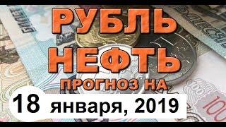Смотреть видео Курс доллара, курс рубля на сегодня (обзор от 18 января 2019 года) онлайн