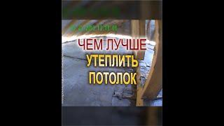 Как и чем лучше утеплить под крышей потолок в частном доме (видео, Днепропетровск)(Звоните в Днепропетровске: (067) 936-10-37, (050) 953-07-20, а также зайдите на сайт: http://nabis.com.ua/publ/26-1-0-41 Ознакомьтесь..., 2015-08-10T07:02:00.000Z)