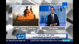اللواء مختار قنديل مساعد أكاديمية ناصر الأسبق يكشف دور الميسترال في تأمين الأمن الإستراتيجي المصري