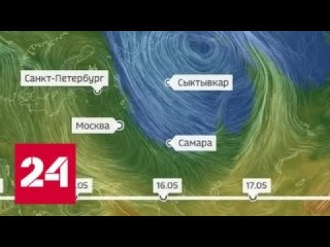 """""""Погода 24"""": в Центральной России резко похолодает - Россия 24"""