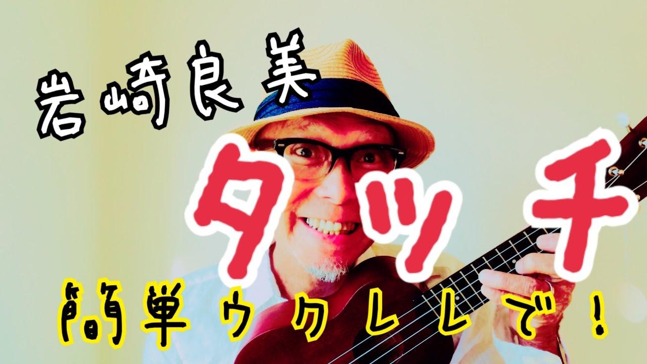 タッチ / 岩崎良美 ウクレレ 超かんたん版【コード&レッスン付】GAZZLELE
