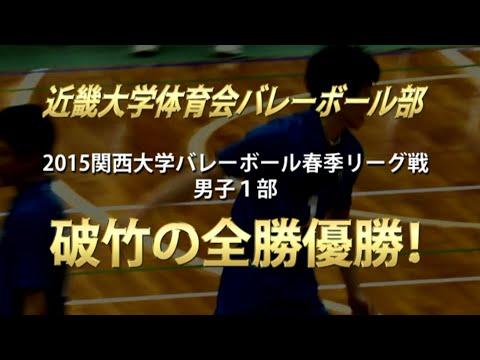 体育会_バレーボール部 / 2015関西大学バレーボール連盟 春季リーグ戦 破竹の全勝優勝!