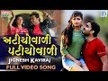 JIGNESH KAVIRAJ - Atiyovadi Patiyovadi | New Gujarati Love Song | Full Video | RDC Gujarati