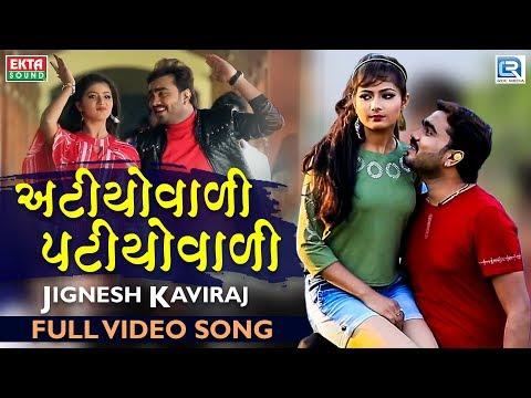 JIGNESH KAVIRAJ - Atiyovadi Patiyovadi | New Gujarati Love Song | Full Video | RDC Gujarati
