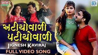 JIGNESH KAVIRAJ Atiyovadi Patiyovadi | New Gujarati Love Song | Full | RDC Gujarati