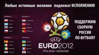 Сборной России на Евро 2012. Чехия Польша Греция вылет(, 2012-06-03T20:43:56.000Z)