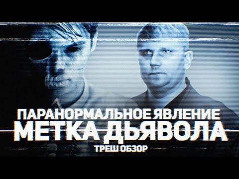 Паранормальное Явление: Метка Дьявола - ТРЕШ ОБЗОР на фильм