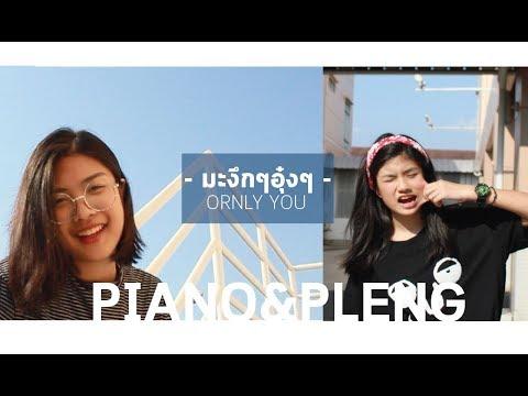 มะงึกๆอุ๋งๆ- ORNLY YOU [Cover by Piano&Pleng]