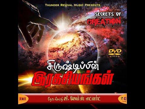 SECRETS OF CREATION ...Arphuthamana sirushtigarum aachariyamana padaippugaluam.Part -2