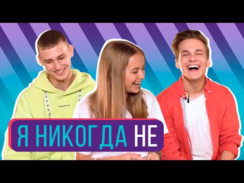VelvetTV | Сезон 1 | Я никогда не (DAASHA, SASHA YOUTH, ТИМОХА СУШИН)