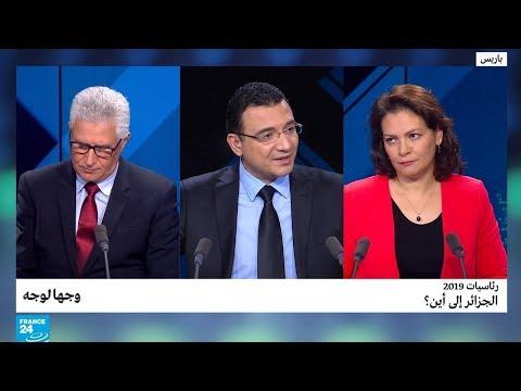 رئاسيات 2019.. الجزائر إلى أين؟