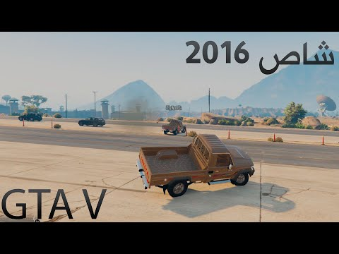 GTA 5 - 2016 قراند 5 - هجوله شاص