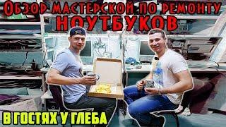 Обзор мастерской по ремонту ноутбуков и Асик майнеров. В гостях у Глеба.