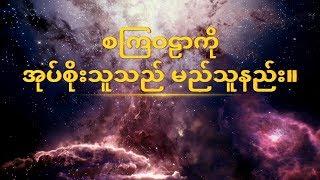 Myanmar Documentary Trailer (အရာခပ်သိမ်းအပေါ် အချုပ်အခြာအာဏာ စွဲကိုင်ထားသူ) Exploring the Universe