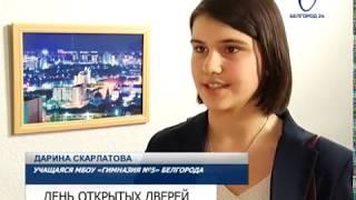 В Белгородском избиркоме для школьников организовали диалог на равных