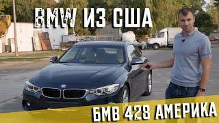 BMW 428 из США | БМВ 428 Америка