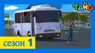 Приключения Тайо, 3 эпизод - Первая поездка Тайо, мультики для детей про автобусы и машинки
