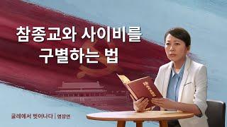복음 영화<굴레에서 벗어나다>중국 정부는 왜 '전능하신 하나님 교회'를 박해하는가?