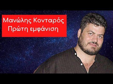 ΜΑΝΩΛΗΣ ΚΟΝΤΑΡΟΣ ΒΡΥΣΕΣ 7-4-2012