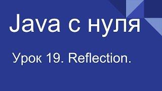 Программирование на Java с нуля #19. Reflection для начинающих.