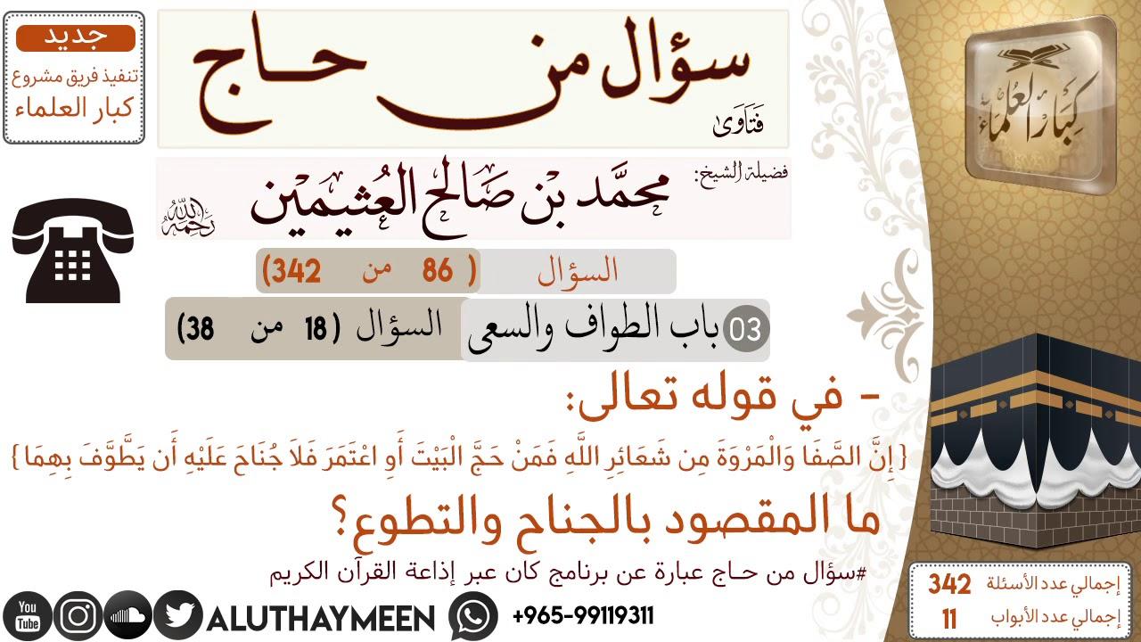 86 في قوله تعالى إن الصفا والمروة من شعائر الله ما معنى جناح ومن تطوع الإفاضة سؤال من حاج Youtube