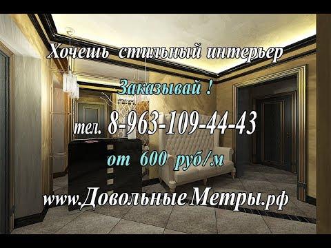 Дизайн-проект 3 ком. квартиры 78 кв.м Пенза