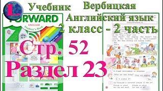 Скачать 52 стр 23 раздел 2 класс учебник Вербицкая Английский язык Forward