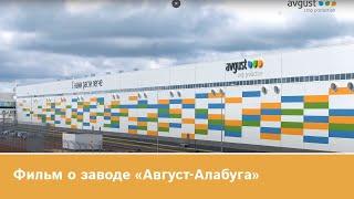 видео: Фильм о заводе «Август-Алабуга»