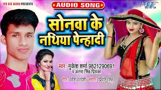 सोनवा के नथिया पेन्हादी I #Mukesh Sharma | #Antra Singh Priyanka | Bhojpuri Superhit Song 2020