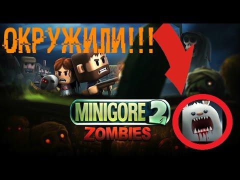 ПОМОГИТЕ ТОЛПА ЗОМБИ ОКРУЖИЛИ МЕНЯ!!! / ОБЗОР НА ИГРУ Minigore 2 Zombies