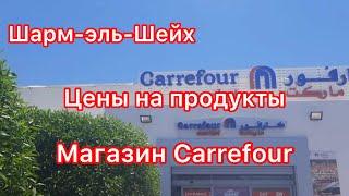 Шарм эль Шейх 2021 ЦЕНЫ НА ПРОДУКТЫ в магазине Carrefour