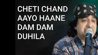 Cheti Chand Aayo Haane Dam Dam Duhila, Lyrics Kishin Juriani, Singer Raj Juriani